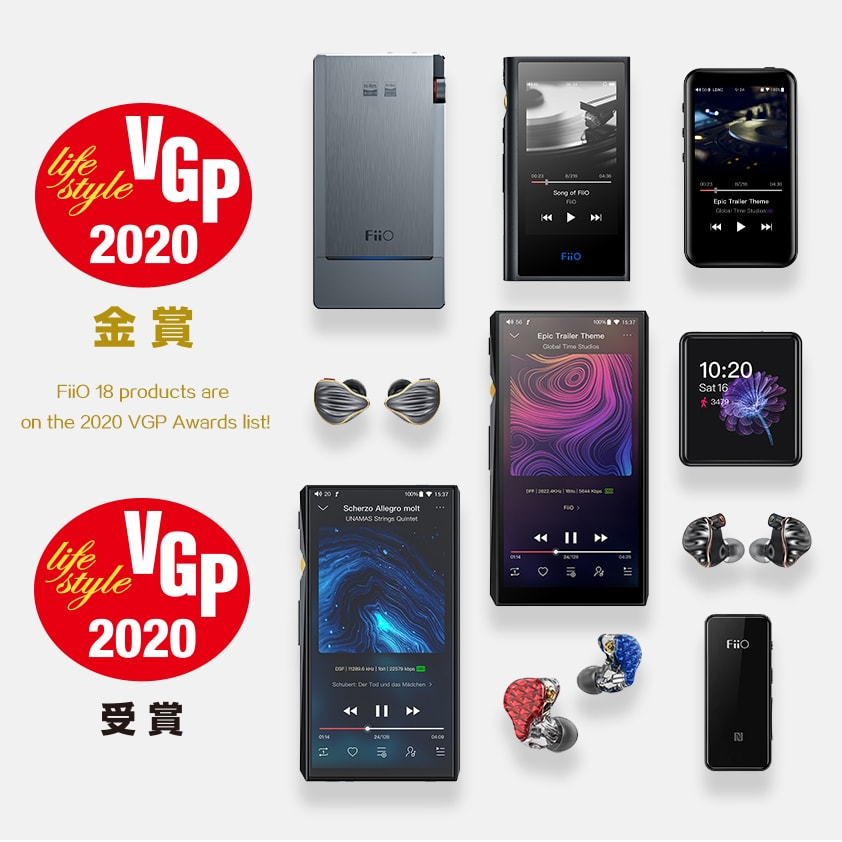 FiiO 18 products are on the 2020 VGP Awards list!
