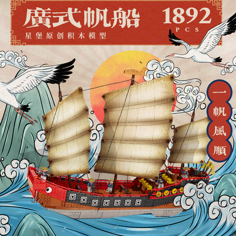 XINGBAO XB-25001 Big Sailboat - Your World of Building Blocks