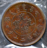 China 1875 ~1908 20 Cash   Hu Poo original strike rare C0213 combine shipping