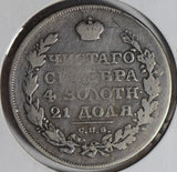 Russia 1818 Rouble silver  R0147 combine shipping