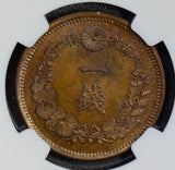Japan 1874 M7 Sen NGC MS63BN lusterous NG0581 combine shipping