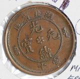 China 1902 ~5 10 Cash mint error hupeh Y-122 C0302 combine shipping