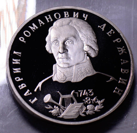 R0061 Russia 1993  Rouble  proof ruble combine shipping