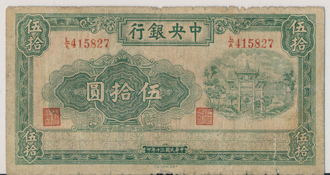 RC0224 China 1941 50 Yuan P# 242a central bank of china combine shipping