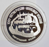 Russia 1995 3 Roubles silver proof BU0361 combine shipping