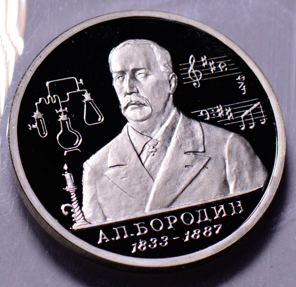 R0043 Russia 1993  Rouble  proof ruble combine shipping