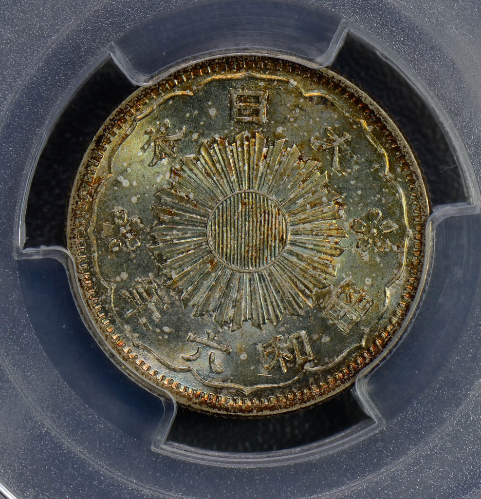 Japan 1931 50 Sen silver PCGS MS65 stunning green toning PC0192 combine shipping