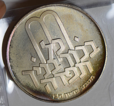 Israel 1970 10 Lirot silver purple toning I0377 combine shipping