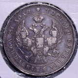 Russia 1843  Rouble  ruble R0065 combine shipping