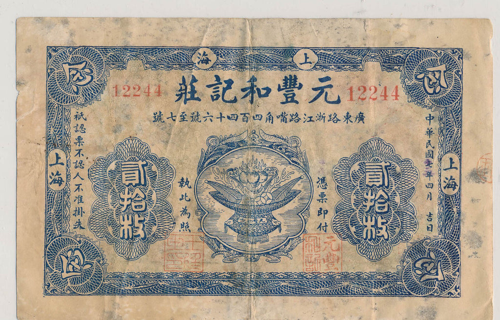 RC0211 China 1918 Yuen Foong Wookee Exchange 20 Coppers 轿饭票 轎飯票 combine shipping