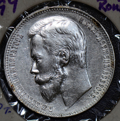 Russia 1899 Rouble silver  R0117 combine shipping