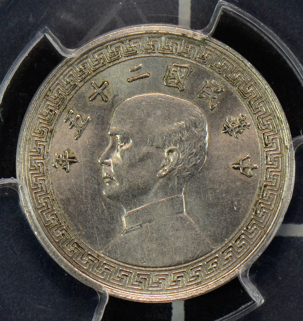 PC0231 China 1936 A 20 Cents PCGS MS63 rare early date combine shipping