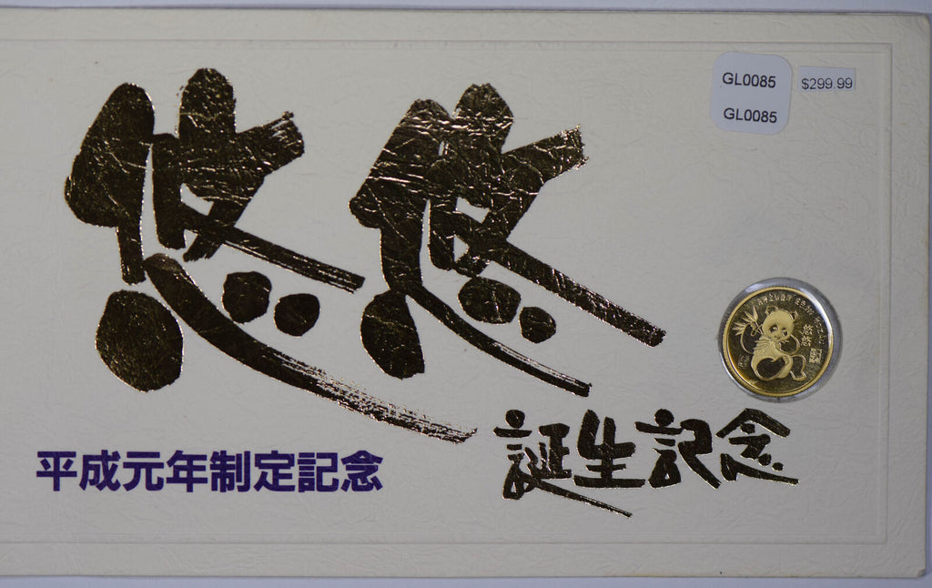 China 1989 Sino Japan Medal gold agw 1/10 oz gold GL0085 combine shipping