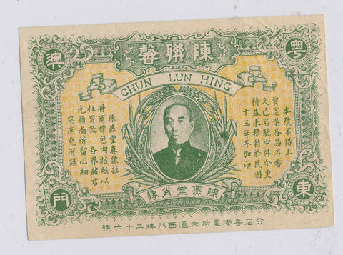 RC0194 China 1924 Chun Lun Hing coupon combine shipping