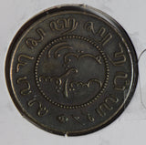 Netherlands East Indies 1860 Cent  N0153 combine shipping