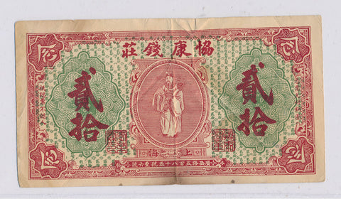 RC0192 China 1922 Yah Kong Native Bank 20 Coppers 轿饭票 轎飯票 combine shipping