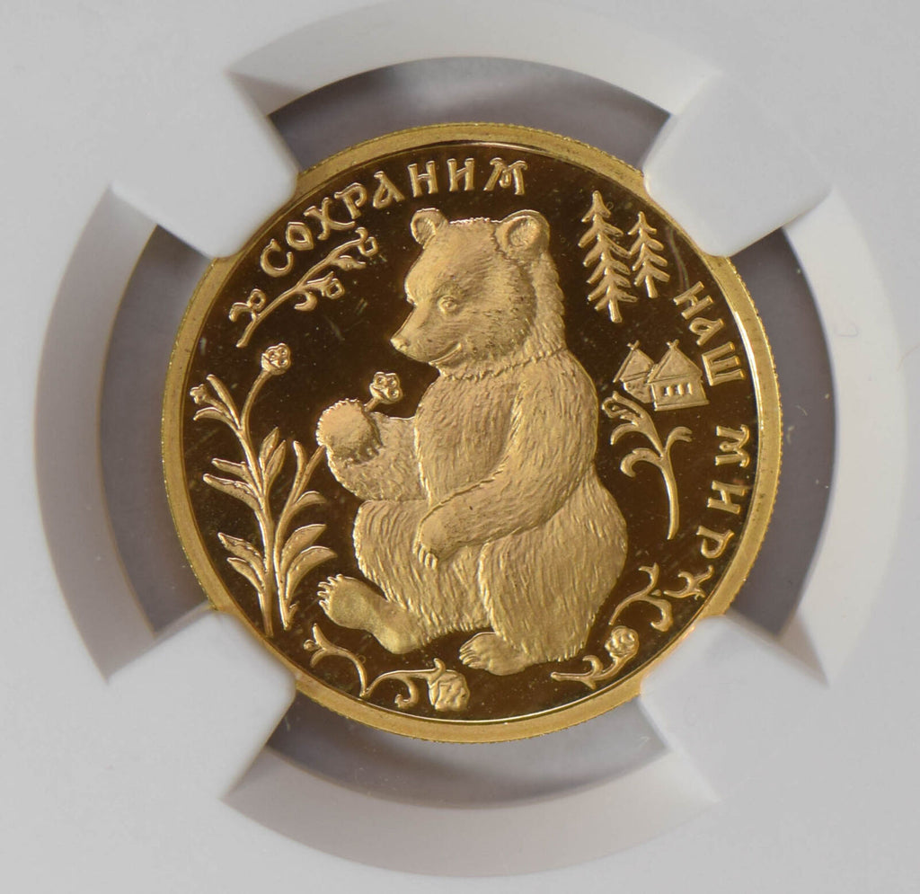 Russia 1993 50 Roubles gold NGC PF69 ultra cameo wildlife brown bear agw 1/4oz p