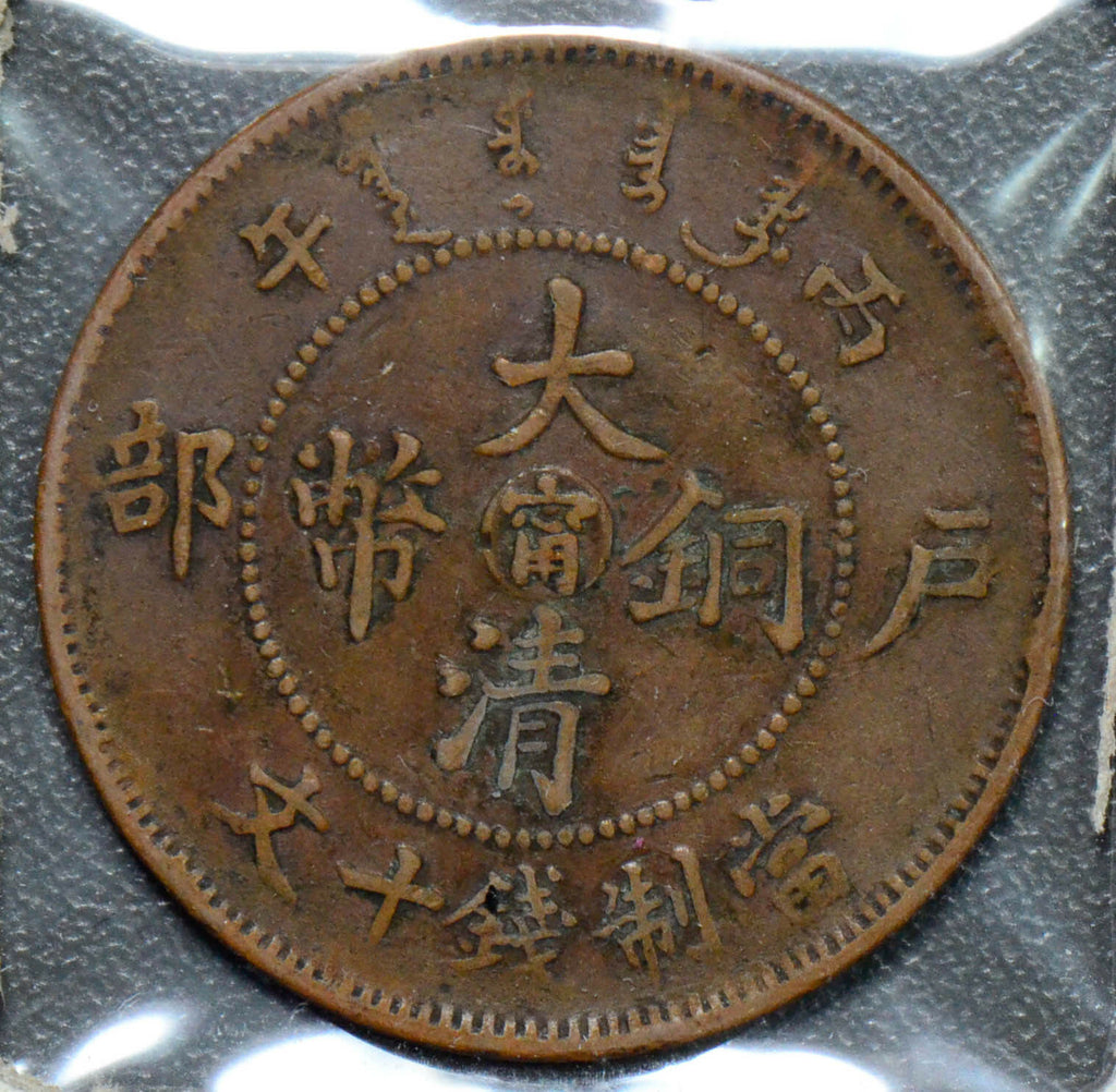 "China 1907  10 Cash   kiangnan, raised ""ning"" high relief in circle rare C0211 c"
