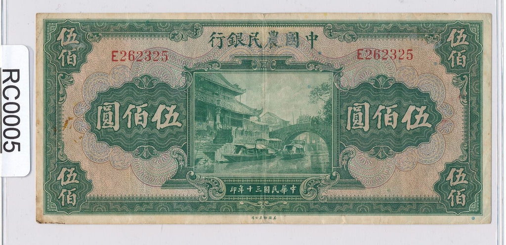 RC0005 China 1941  500 Yuan  pick 478 the farmers bank of china combine shipping