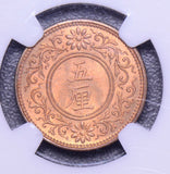 Japan 1918 T7 5 Rin NGC MS 66RD NG0155 combine shipping