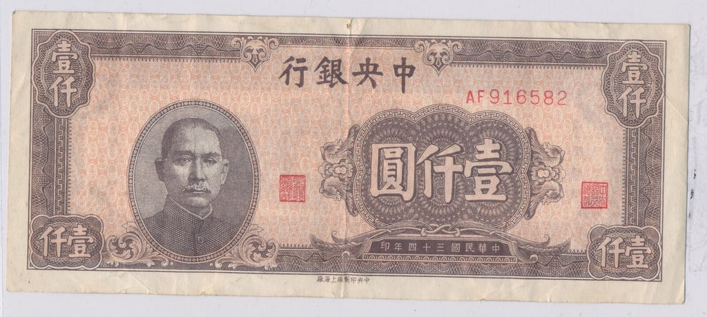 RC0040 China 1945  1000 Yuan  central bank of china combine shipping