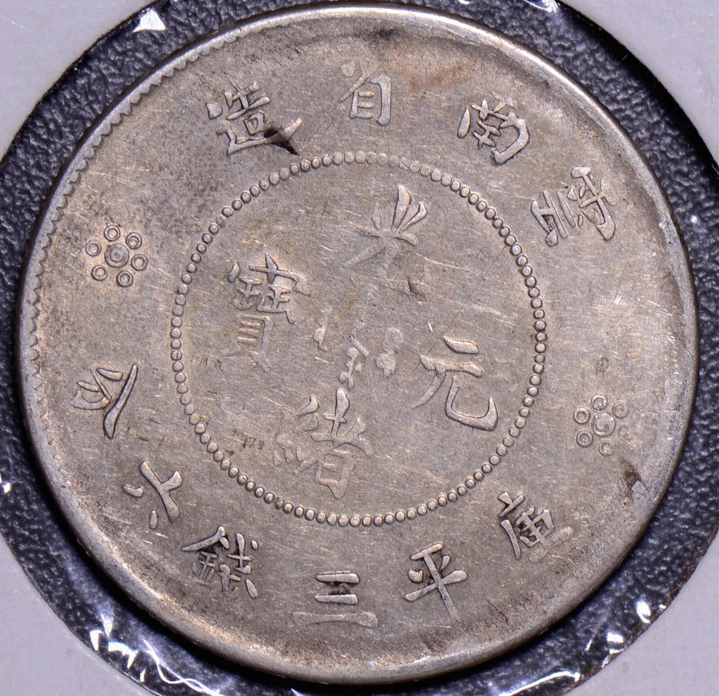 China 1934  50 Cents C0094 combine shipping