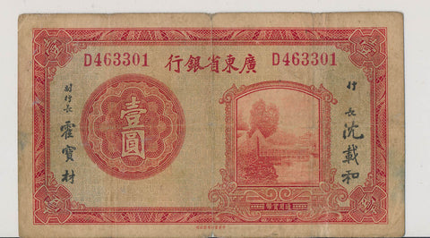 RC0225 China 1936 Yuan Dollar S#2442 kwangtung provincial bank combine shipping