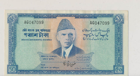 Pakistan 1972 ~78 50 Rupees RC0089 combine shipping