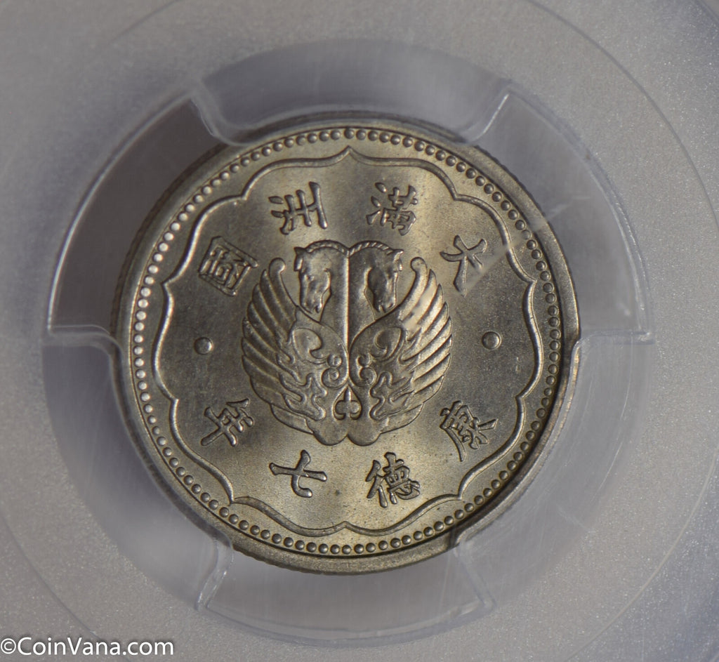 China 1940 Chiao PCGS MS64 Manchoukuo KT7 rare grade PC0285 combine shipping