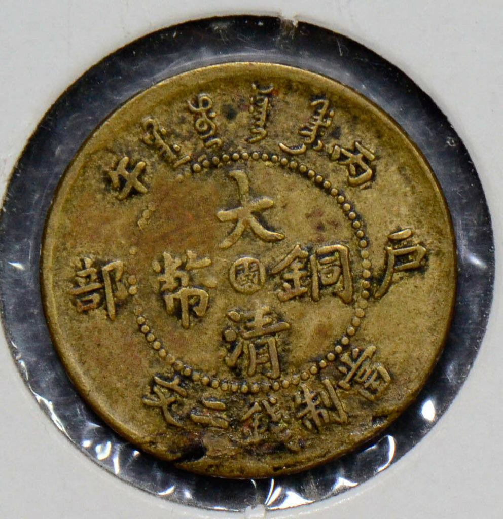 China 1890 ~1908 2 Cash   Fukien province rare C0216 combine shipping
