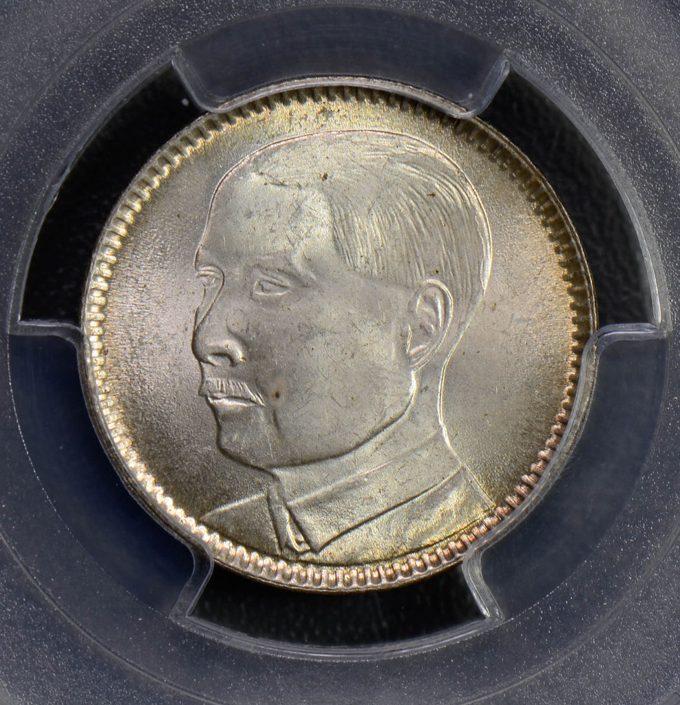China 1929 20 Cents silver PCGS MS64 Kwangtung rare in this garde PC0215 combine