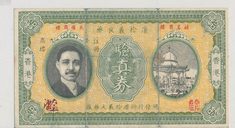 "RC0201 China 1936 Tang Shih Yee coupon overprint ""hong kong"" combine shipping"