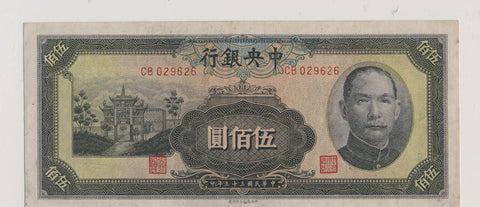 RC0228 China 1944 500 Yuan P#266 central bank of china combine shipping