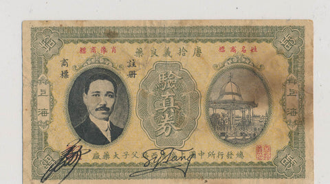RC0196 China 1936 Tang Shih Yee 10 coppers wholesale room combine shipping