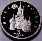 R0045 Russia 1992  3 Roubles  proof ruble combine shipping