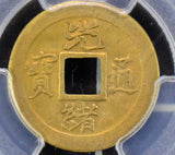 PC0235 China 1888 ~89 Cash PCGS AU Hsu-410.2 combine shipping