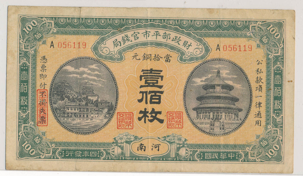 RC0220 China 1915 100 coppers henan P603e combine shipping