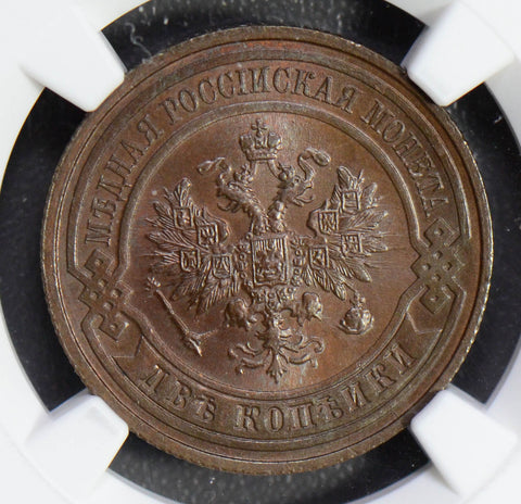 Russia 1911 CNB 2 Kopeks NGC MS65BN 2 kopecks silky luster rare in this grade NG