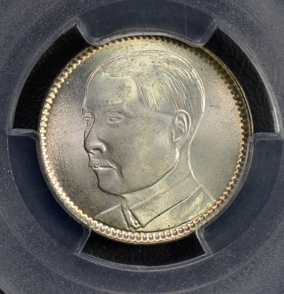 China 1929 20 Cents silver PCGS MS65 Kwangtung rare in this garde PC0214 combine