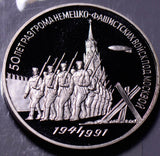 R0036 Russia 1991  3 Roubles  proof ruble combine shipping