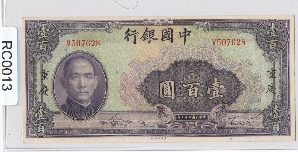 RC0013 China 1940  100 Yuan  pick 88 bank of china combine shipping