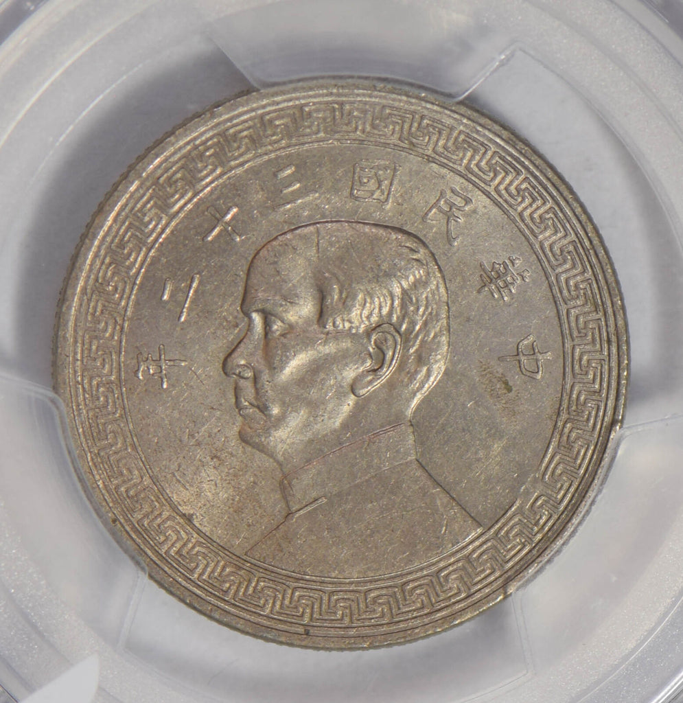 China 1943 50 Cents PCGS MS62 low mintage rare year PC0261 combine shipping