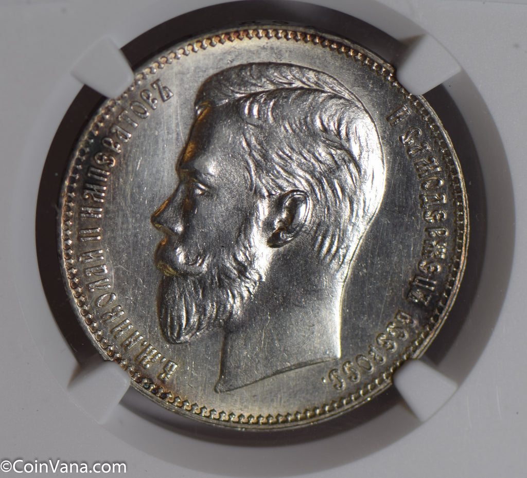 Russia 1911 EB Rouble silver NGC UNC lustrous NG0790 combine shipping