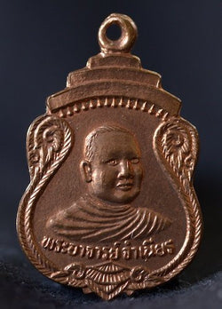 Ajahn Jumnien Good Luck Shield Amulet