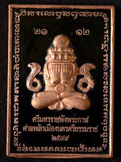 Rectangular Phra Pidta Solid Copper Amulet
