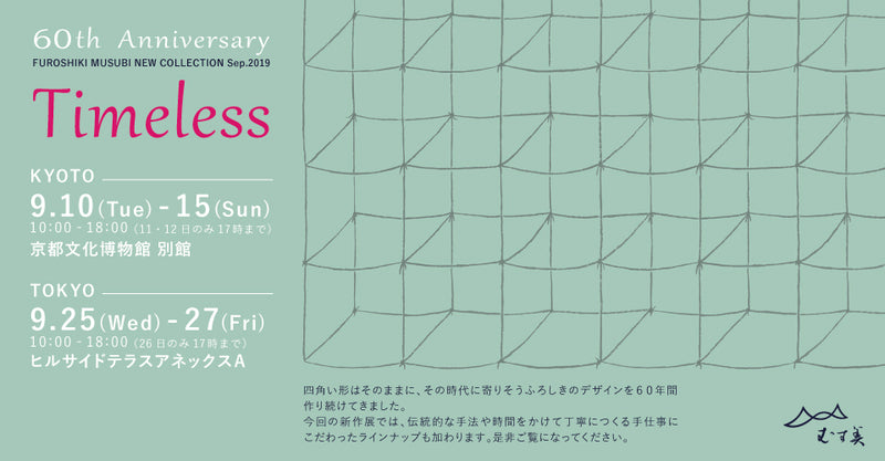 ☆60th Anniversary MUSUBI New collection exhibition★