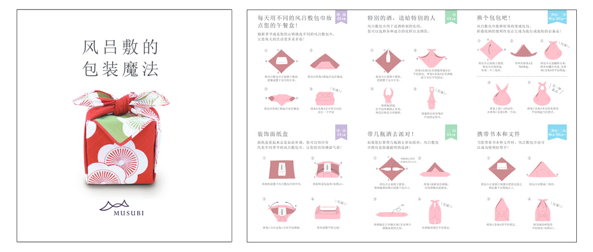 How to use furoshiki leaflets