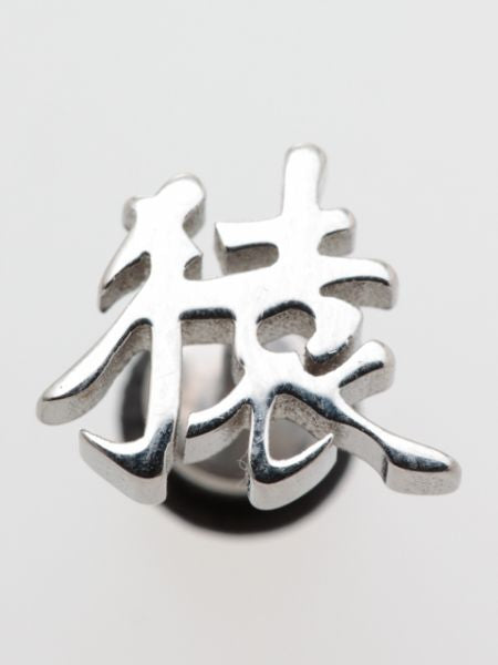 Anting-anting Zodiak KANJI 1pc-Subang-Ametsuchi
