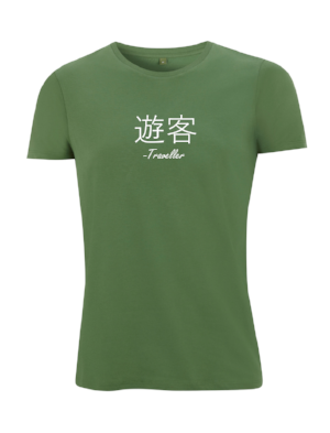 The Mandarin 游客 (Youke) T-shirt green