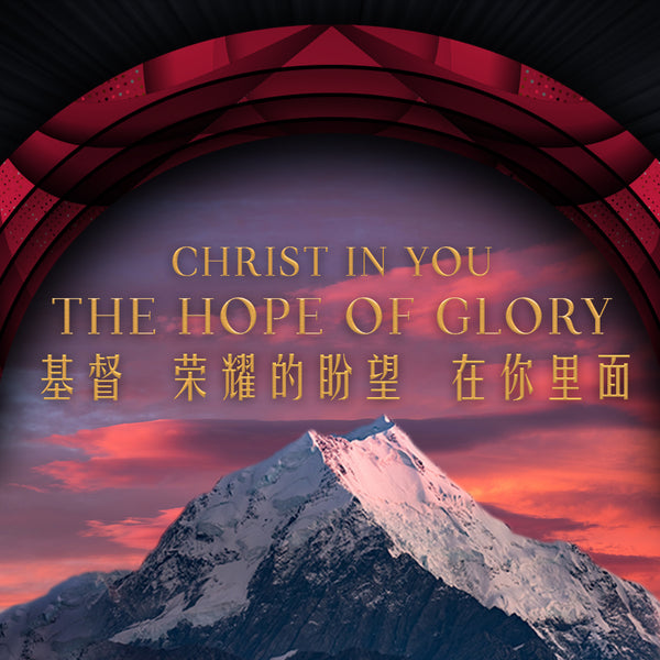 20190929 Christ in You, the Hope of Glory 基督 荣耀的盼望 在你里面, MP3, English/Chinese